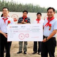 天津市青少年发展基金会