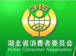 湖北省消费者委员会