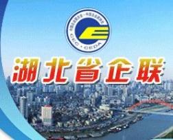 湖北省企业联合会