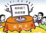 """政府单位的钱去哪了 徐州102家单位网上""""账单""""告诉你"""