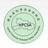 湖北省化学品安全协会