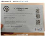 厉害了我的源!王源被指将赴美参加2017年青年论坛