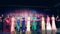 2016世界旅游文化小姐大赛武威赛区总决赛完美收官[图]