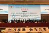 全国民营企业与西部高端产业合作发展大会在成都举行