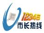"""春节期间长春""""12345""""受理投诉同比下降23.9%"""