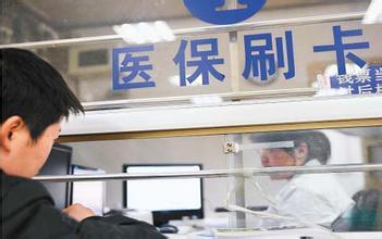 江苏职工医保个人负担比例连降 住院平均多掏171元