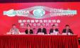 发挥海归优势 致力招才引智 温州市留创会召开第二次全体会员大会