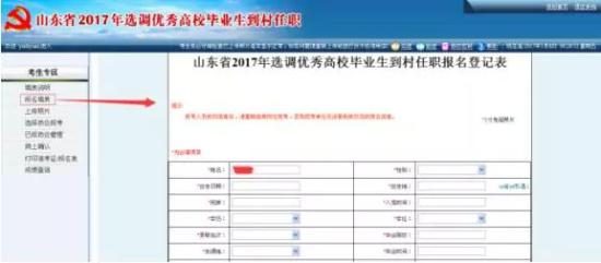 济宁今年选调村官115名,报名攻略在此拿走不谢