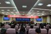 全省检察机关召开党风廉政建设和反腐败工作会议