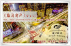 临汾霍州市公安局成功捣毁一处电子游戏赌博厅