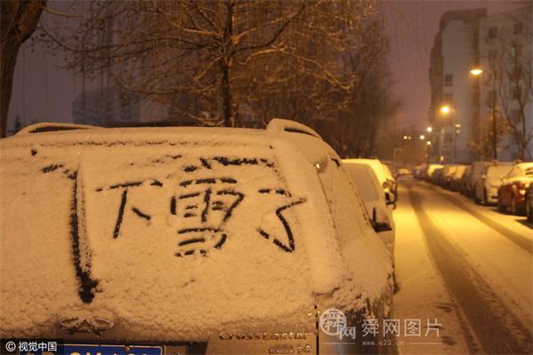 青岛迎来2017年首场降雪