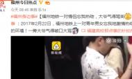 """网传""""福州地铁一对情侣忘我热吻""""不雅视频?假的!"""