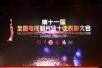 第十一届全国电视制片业表彰大会举行 山影制作获多项殊荣