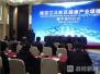 一批健康產業項目將落戶南京江北新區