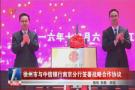 中信银行落户徐州,张国华等领导出席仪式!
