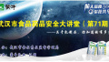 航天品质 你我共享——武汉市食品药品安全大讲堂本周日走进蒙牛工厂
