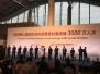 杭州机场年旅客吞吐量破3000万人次