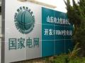 山东电力集团公司
