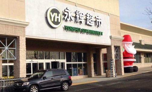 """网络上传播的美国山寨""""永辉超市"""""""