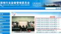 苏州银监分局最新行政处罚名单公布 苏州六家银行上榜