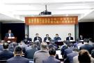 工行徐州分行张华军行长当选徐州市银行业协会会长