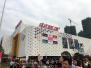16日下午 重庆永川万达广场一娱乐设施发生爆炸