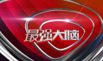 """中外高手对决 鲍橒、黄政捍卫中国""""最强大脑""""尊严"""
