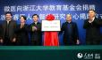 浙江大学成立睿医人工智能研究中心 构建全国首个开放式医学人工智能平台