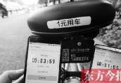 郑州俩用户撞单同一辆小黄车 客服称系统出了巧合