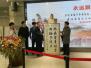 边保华书法作品题名巡回展暨捐赠仪式在西安开幕