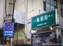 大隐于市的济南南新街 当年老舍为啥选择住在这?