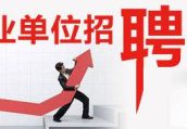 郑州19家事业单位招聘48人 全是事业编制