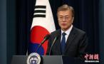文在寅:韩国民众难以接受韩日慰安妇协议