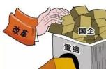 中国轻工、中国工艺并入保利 央企数减至百家以内