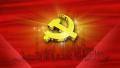 喜迎十九大!带您了解中国共产党历次全国代表大会