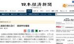 日本被曝计划从韩国大规模撤侨 涉及6万日公民