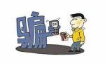 """济南女子A4纸""""自制""""存款单,2年半诈骗118万"""