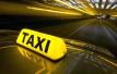 交通运输部发布《通知》 想开出租汽车要这样做