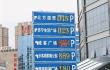 青岛交通拥堵大幅缓解 缓解度居全国第二位