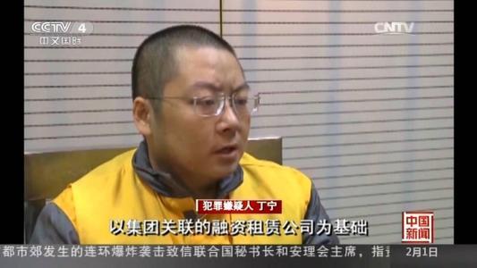 e租宝案宣判:涉事公司被罚19亿 两高管被判无期
