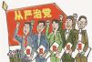"""治国理政论坛""""全面从严治党""""理论研讨会在西安举行"""
