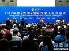 第二届中国(安阳)国际汉字大会开幕