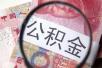 深圳新规:子女可用公积金为父母购房还贷款