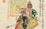 戏韵丹青人物画:三代画家以笔墨探索戏剧和绘画