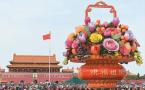 十九大正式拉开帷幕 全球视线汇聚北京