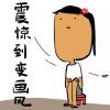 瘪三、扑街竟然不是汉语?那些年我们说过的假中文