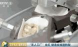 无人工厂1小时包10万饺子