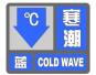 山东发布寒潮蓝色预警 28日傍晚济南将迎大风降温天气