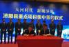 719亿!济阳八大项目集中签约 千年济水古县酝酿突破