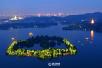 杭州西湖夜游已正式起航 坐船详细攻略看这里